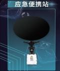 星联天通F961高通量卫星站便携卫星终端