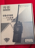 传奇518S大功率对讲机
