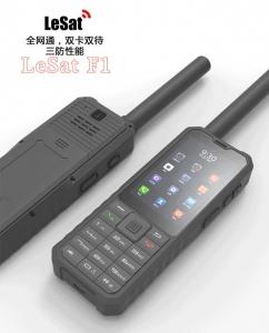 Lesat F1 天通一号 卫星电话 (双卡双待,对讲功能)