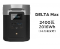 delta max户外电源2400W应急电源